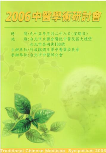 2006中國醫學研討會-1
