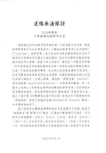 2006中國醫學研討會-2
