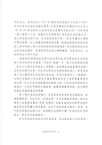 2006中國醫學研討會-3