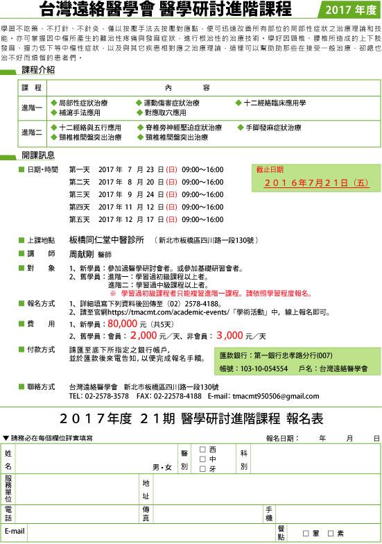2017年度 醫學研討會_進階課程簡章